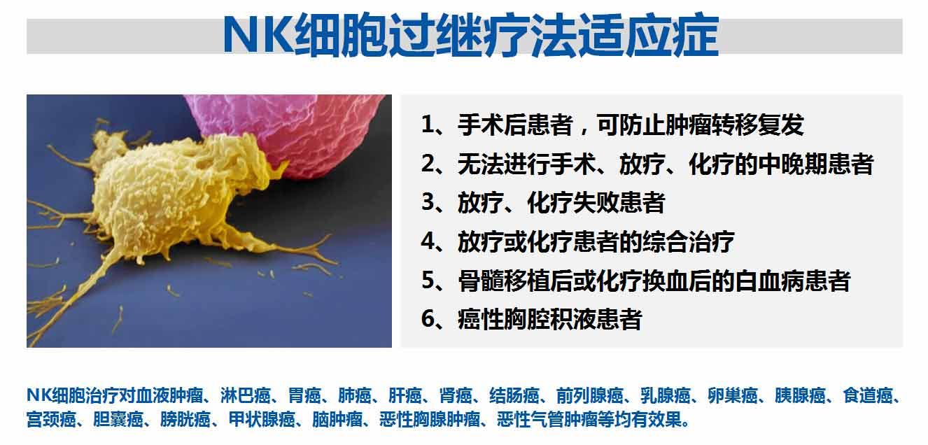 NK细胞过继疗法适应症